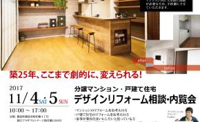 20171104~05デザインリフォーム相談・内覧会:表