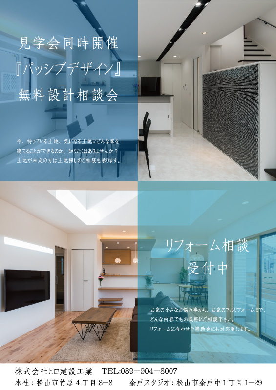 パッシブデザイン無料設計相談会