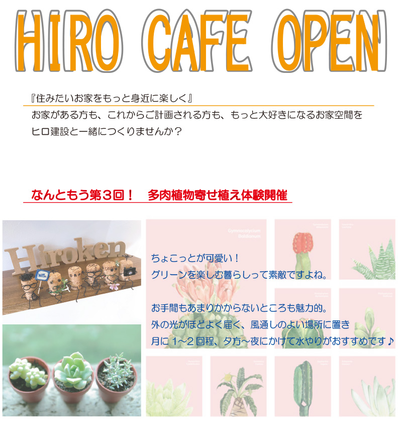 第3回 HIRO CAFE OPEN